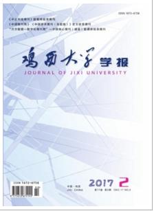 鸡西大学学报综合性学术期刊