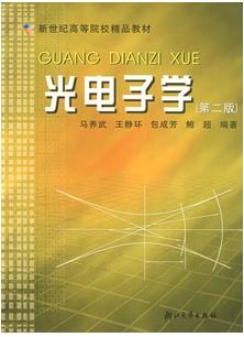 中国光电子学前沿江苏省电子科技期刊