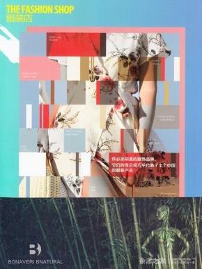 服装店服装行业杂志