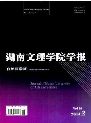 湖南文理学院学报(自然科学版)学报发表
