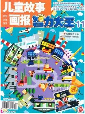 智力大王江苏少年儿童教育杂志