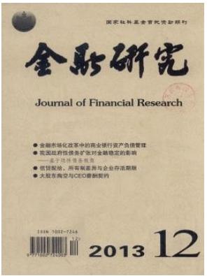 金融研究南大核心期刊