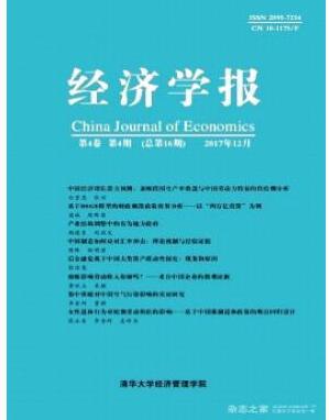 经济学报杂志2018年02期投稿论文目录查询
