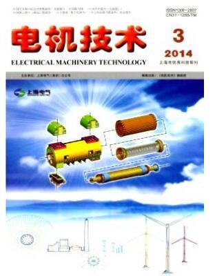 电机技术杂志电机工程师论文查询