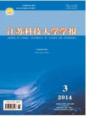 核心期刊江苏科技大学学报自然科学版中文核心期刊