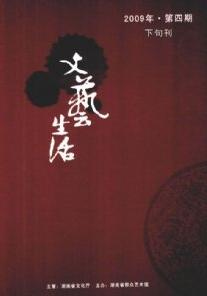 文艺生活文海艺苑湖南省文艺期刊