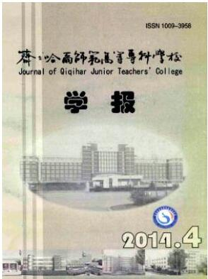 齐齐哈尔师范高等专科学校学报杂志论文投稿格式