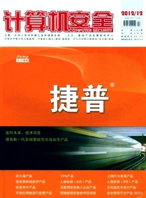 《计算机安全》电子信息核心期刊征稿
