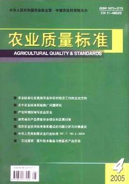 农业质量标准农业科学杂志