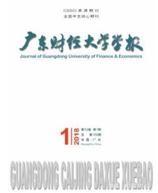 核心期刊广东财经大学学报论文字体要求