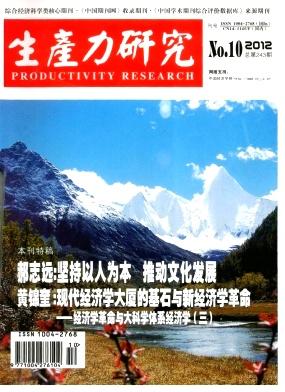 《生产力研究》经济北大核心期刊投稿