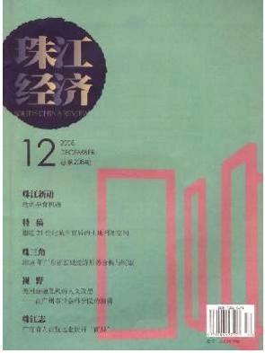 珠江经济经济理论期刊