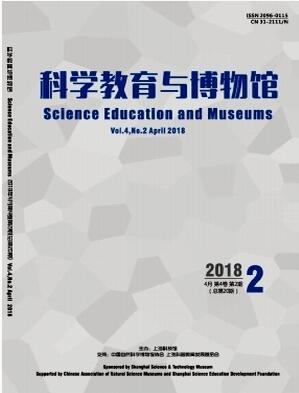 科学教育与博物馆杂志2018年02期投稿论文目录查询