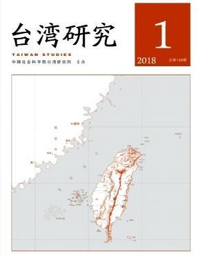 台湾研究杂志国家级政工类论文投稿