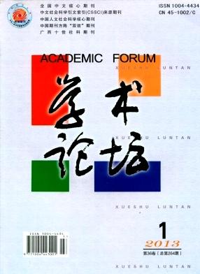 《学术论坛》社会科学期刊征稿