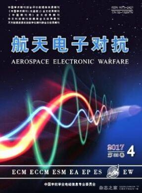 航天电子对抗国家级电子期刊