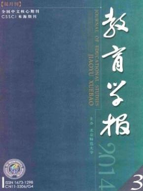 核心期刊教育学报CSSCI来源期刊
