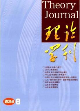 核心期刊理论学刊杂志2018年征收论文须知