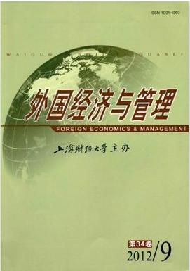 外国经济与管理经管期刊