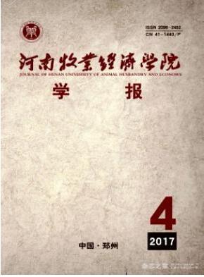 河南牧业经济学院学报杂志2018年04期投稿论文目录