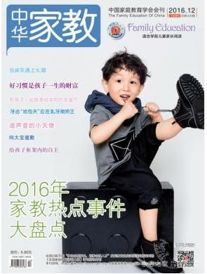 中华家教幼儿版家庭教育杂志