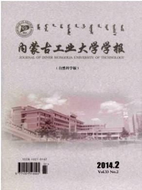内蒙古工业大学学报自然科学版