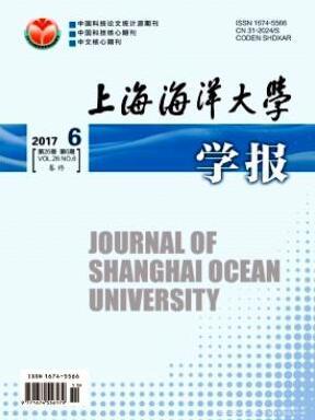 上海海洋大学学报杂志投稿论文格式要求