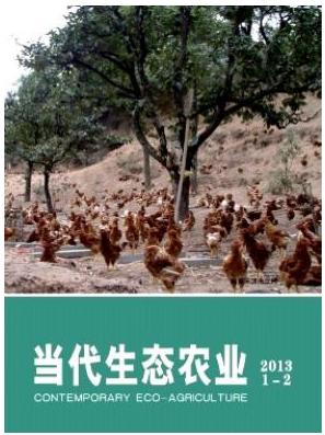 当代生态农业农业生态经济期刊