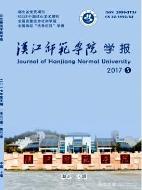 汉江师范学院学报杂志论文字体投稿要求