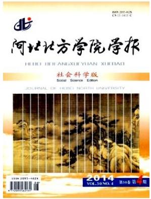 河北北方学院学报(社会科学版)
