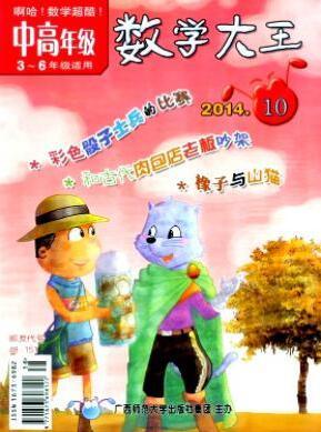 数学大王杂志数学教师职称论文