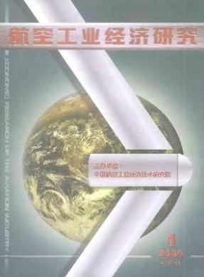 航空工业经济研究航空工业期刊