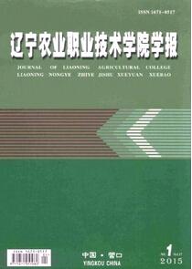 《辽宁农业职业技术学院学报》农业经济论文投稿