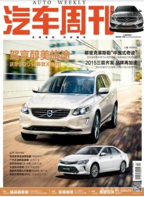汽车周刊汽车科技杂志
