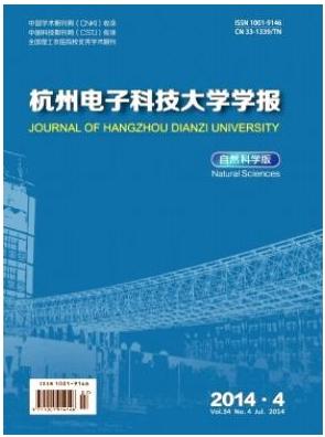 杭州电子科技大学学报(自然科学版)