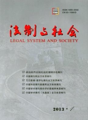 《法制与社会》政治法律期刊投稿
