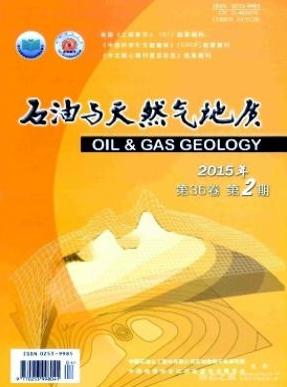核心期刊石油与天然气地质CSCD期刊