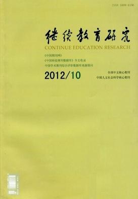 《继续教育研究》教育类省级期刊投稿