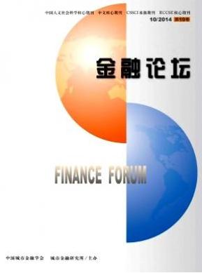核心期刊金融论坛金融研究期刊