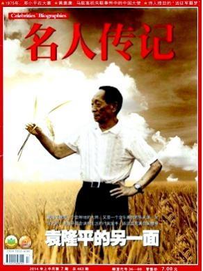 名人传记(上半月)河南文化杂志