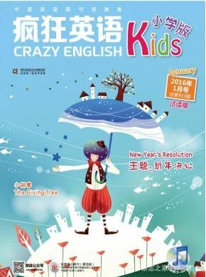疯狂英语(小学版)江西教育杂志