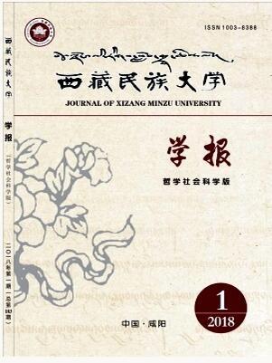 核心期刊西藏民族大学学报杂志征收论文时间要求