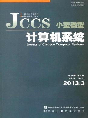 《小型微型计算机系统》智能科技论文投稿