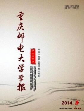 重庆邮电大学学报(社会科学版)杂志论文发表时间