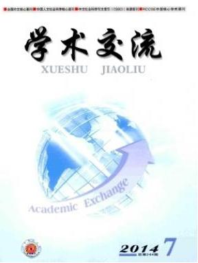 核心期刊学术交流黑龙江省南大核心期刊