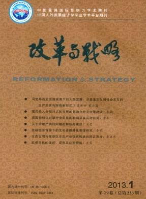 《改革与战略》科技期刊投稿