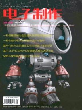 电子制作国家级科技杂志