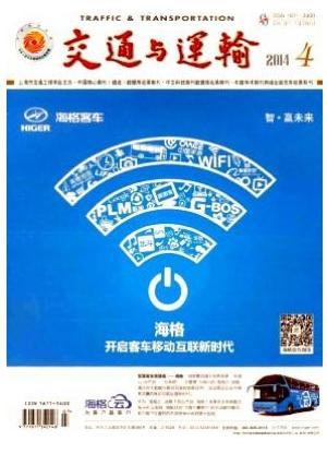 交通与运输交通科技期刊