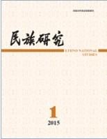 民族研究综合性学术理论期刊