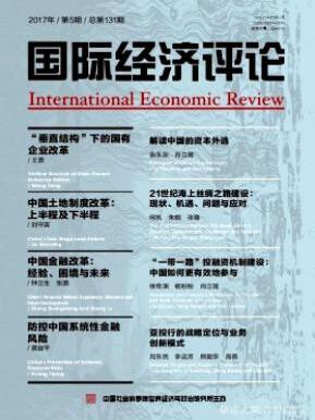 国际经济评论杂志高级经济师论文投稿